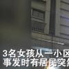 3名初中女生18楼坠亡 青少年的心理健康早就应当受到关注