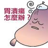 科普下胃溃疡出血吃什么药