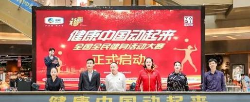 健康中国动起来全国全民健身活动大赛启动仪式在浙江宁波环球银泰城举行