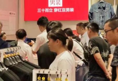 红豆居家线下门店销售总额突破1.5亿元 同期增长55%