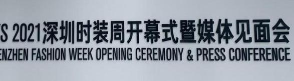 深圳时装周2021春夏系列开幕仪式媒体见面会隆重举行