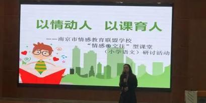 南京市情感教育联盟学校情感交往型课堂研讨活动在南京小学举行
