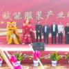 河北沧州东塑集团董事长赵如奇参加赋能服装产业孵化基地奠基仪式