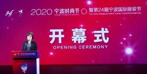 2020宁波时尚节暨第24届宁波国际服装节开幕式在太平鸟时尚中心举行