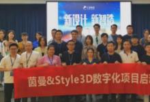 广州市汇美时尚集团有限公司与3D数字化服务平台Style3D正式达成合作