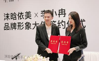 著名影视明星李小冉 正式成为MOHO&MO的品牌形象代言人