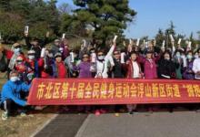 青岛市市北区浮山新区街道在浮山香苑举办了全民健身拥抱大自然登山活动