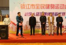 镇江市全民健身运动会残疾人篮球跳绳掼蛋比赛开幕式在体育会展中心举行