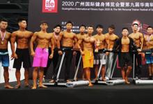2020广州国际健身博览会暨第九届华南私教节迎来开幕